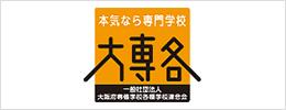 大阪府専修学校各種学校連合会
