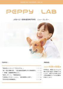 大阪ペピイ動物看護専門学校(ニュースレター)