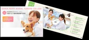 大阪ペピイ動物看護専門学校資料請求