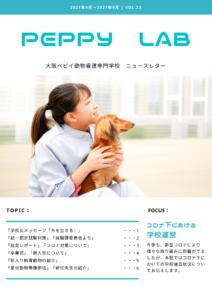PEPPY LAB(ニュースレター2021.4~2021.9)発行